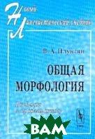 Общая морфология: Введение в проблематику Учебное пособие  Плунгян В.А. купить