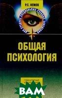 Общая психология ( учебник )  Р. С. Немов купить