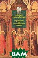 Перспектива как «символическая форма»  Панофский Э.  купить
