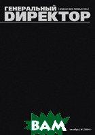 Журнал `Генеральный Dиректор` № 11 (17) 2004   купить