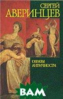 Образы античности  Аверинцев С.  купить