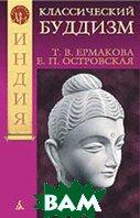Классический буддизм  Ермакова Т.В., Островская Е.П.  купить
