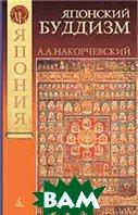 Японский буддизм: история людей и идей  Накорчевский А.  купить