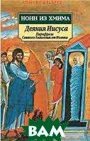 Деяния Иисуса  Нонн из Хмима  купить