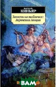 Записки на табличках Апронении Авиции  Паскаль Киньяр  купить