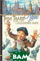 Тим Талер, или проданный смех  Джеймс Крюс  купить