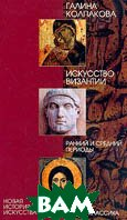Искусство Византии: Ранний и средний периоды Том 1  Колпакова Г.С.  купить