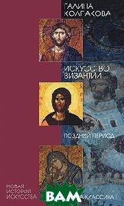 Искусство Византии: Поздний период 1204-1453 гг. Том 2  Колпакова Г.С. купить