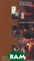 Новое время: Искусство и культура XVII-XVIII вв.  Якимович А.К. купить
