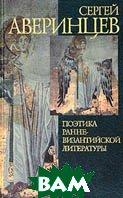 Поэтика ранневизантийской литературы  С.  Аверинцев купить