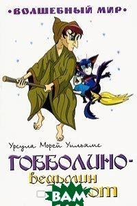 Гобболино-Ведьмин кот. Волшебный мир  Уильямс У.  купить