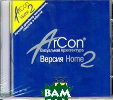 ArCon. Визуальная архитектура. Версия Home 2   купить