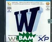 Word XP. Практический курс. Версия 2.0 на CD   купить