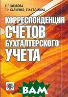 Корреспонденция счетов бухгалтерского учета 2- е издание  Е. П. Козлова, Т. Н. Бабченко, Е. Н. Галанина купить