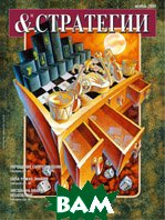 Журнал «&. СТРАТЕГИИ» № 11'2004   купить