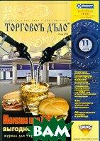 Журнал `Торговое Дело`  №11  (ноябрь 2004)   купить