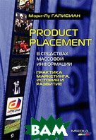 Product placement в средствах массовой информации / Handbook of Product Placement in the Mass Media: New Strategies in Marketing Theory, Practice, Trends, and Ethics 