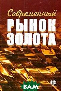 Современный рынок золота  Бажанов С.В., Бурцев С.В., Букато В.И. купить