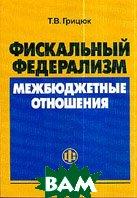 Фискальный федерализм и межбюджетные отношения: Монография  Грицюк Т.В. купить