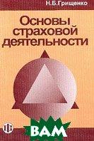 Основы страховой деятельности: Учебное пособие  Грищенко Н.Б. купить