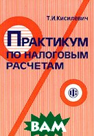 Практикум по налоговым расчетам 2-е издание  Кисилевич Т.И. купить