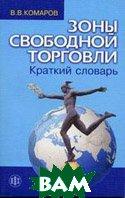 Зоны свободной торговли. Краткий словарь  Комаров В.В.  купить