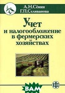 Учет и налогообложение в фермерских хозяйствах  Семин А.Н., Селиванова Г.П. купить