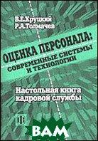 Оценка персонала: современные системы и технологии. Настольная книга кадровой службы  Хруцкий В. Е.  купить