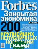 Журнал `Forbes` №8(ноябрь)'2004   купить