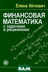Финансовая математика с задачами и решениями  Е.  Кочович купить