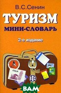 Туризм. Мини-словарь  Сенин В.С.  купить