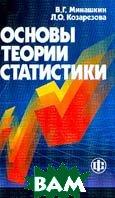 Основы теории статистики  Минашкин В.Г., Козарезова Л.О. купить