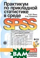 Практикум по прикладной статистике в среде SPSS. Часть 1. Классические процедуры статистики (+ CD-ROM)  А. И. Плис, Н. А. Сливина купить