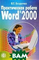 Практическая работа в Word 2000  Безручко В.Т. купить