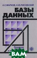 Базы данных: Введение в теорию и методологию  Марков А.С., Лисовский К.Ю. купить