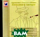 Энциклопедия настоящего мужчины: Коньяки и сигары   купить