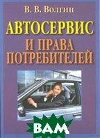 Автосервис и права потребителей 2-е издание  В. В. Волгин купить