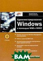 Администрирование Windows с помощью WMI и WMIC + CD  Попов А.В.,Шикин Е.А купить
