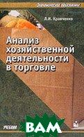 Анализ хозяйственной деятельности в торговле. 10-е изд., испр  Кравченко Л.И. купить