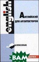 Английский для архитекторов  2-е издание  Безручко Е.Н.  купить