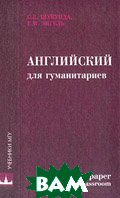 Английский для гуманитариев  Шукунда С.З., Энгель Е.И. купить