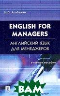 English for Managers: Английский язык для менеджеров  Агабекян И.П. купить