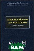 Английский язык для психологов: Учебное пособие  Бочарова Г. В. купить