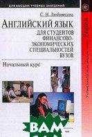 Английский язык для студентов финансово-экономических специальностей   Любимцева С.Н. купить