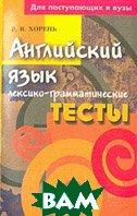 Английский язык: Лексико-грамматические тесты  Хорень Р.В. купить