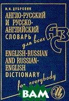 Англо-русский и русско-английский словарь для всех 8-е издание  Дубровин М.И. купить