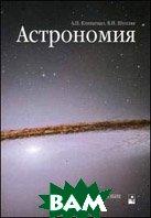 Астрономия. Учебное пособие  Шупляк В.И., Клищенко А.П.  купить
