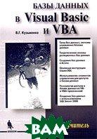 ���� ������ � Visual Basic � VBA. �����������  �. �. ��������� ������