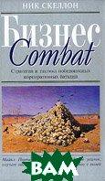 Бизнес COMBAT: Стратегия и тактика победоносных корпоративных баталий / Corporate Combat   Скеллон Н. / Nick Skellon купить
