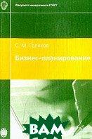 Бизнес-планирование: Учебное пособие   Голяков С.М. купить